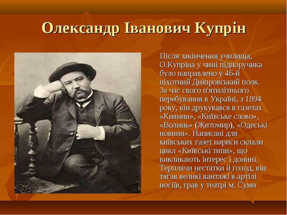 Олександр Іванович Купрін Після закінчення училища, О.Купріна у чині підпоруч...