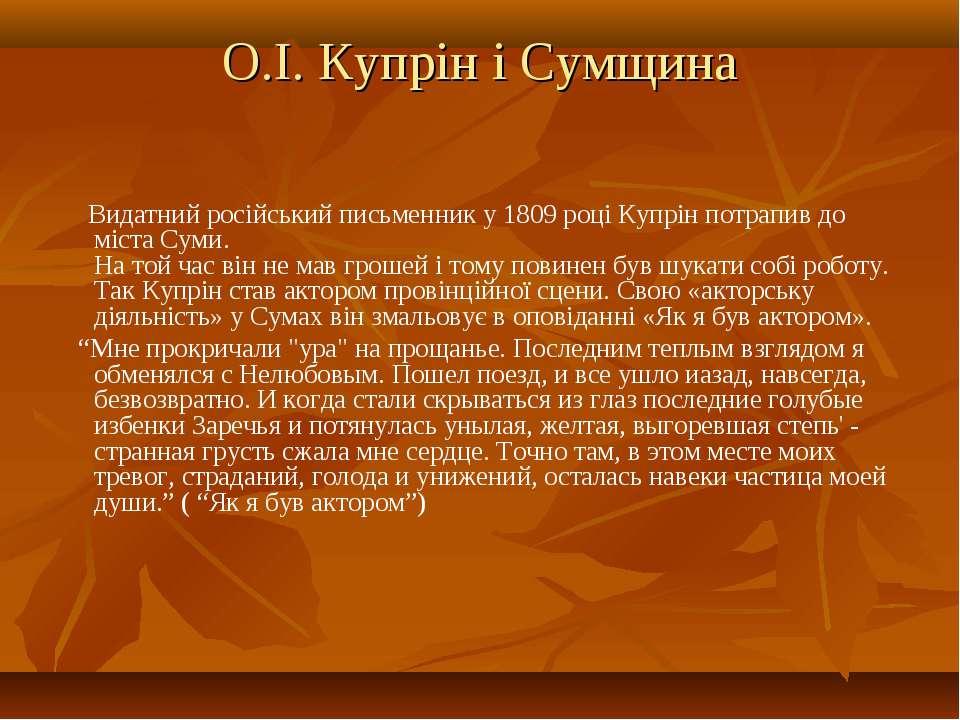 О.І. Купрін і Сумщина Видатний російський письменник у 1809 році Купрін потра...