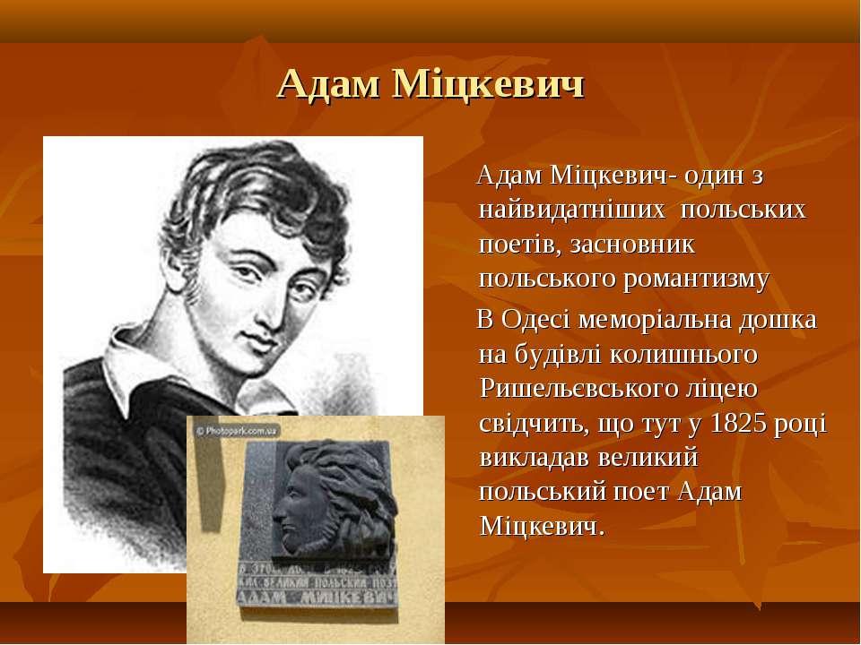 Риси романтизму в кримських сонетах