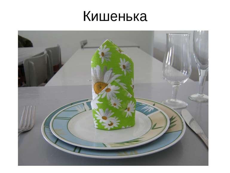 Кишенька