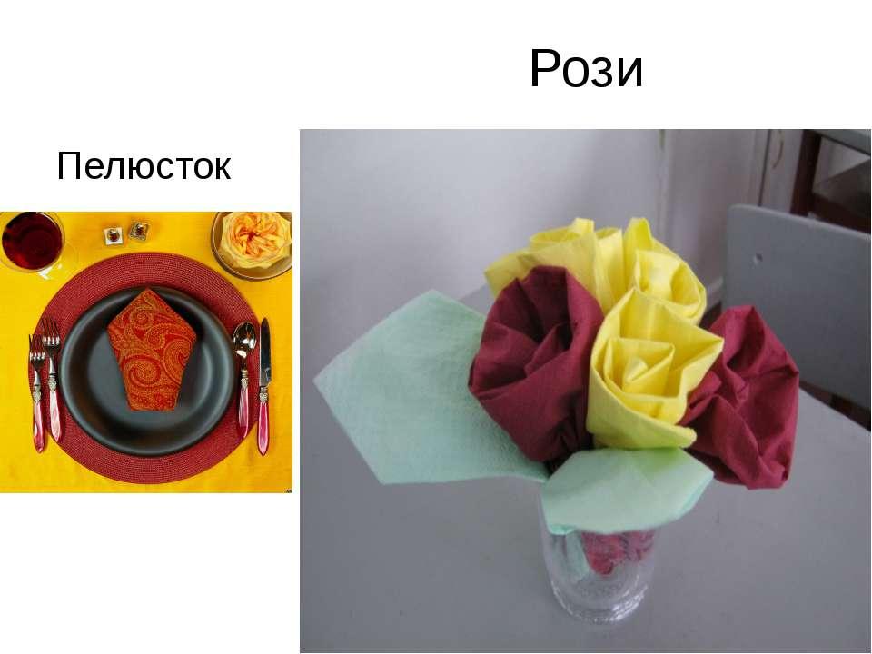 Рози Пелюсток