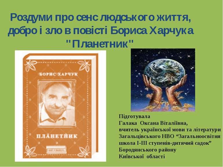 """Роздуми про сенс людського життя, добро і зло в повісті Бориса Харчука """"Плане..."""