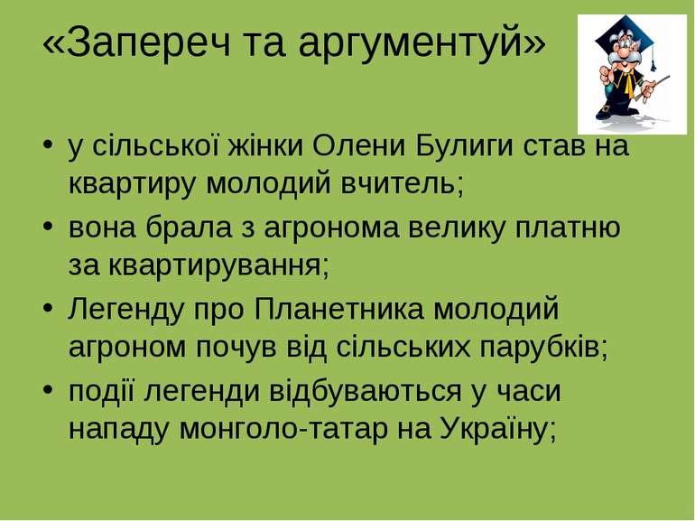 «Запереч та аргументуй» у сільської жінки Олени Булиги став на квартиру молод...