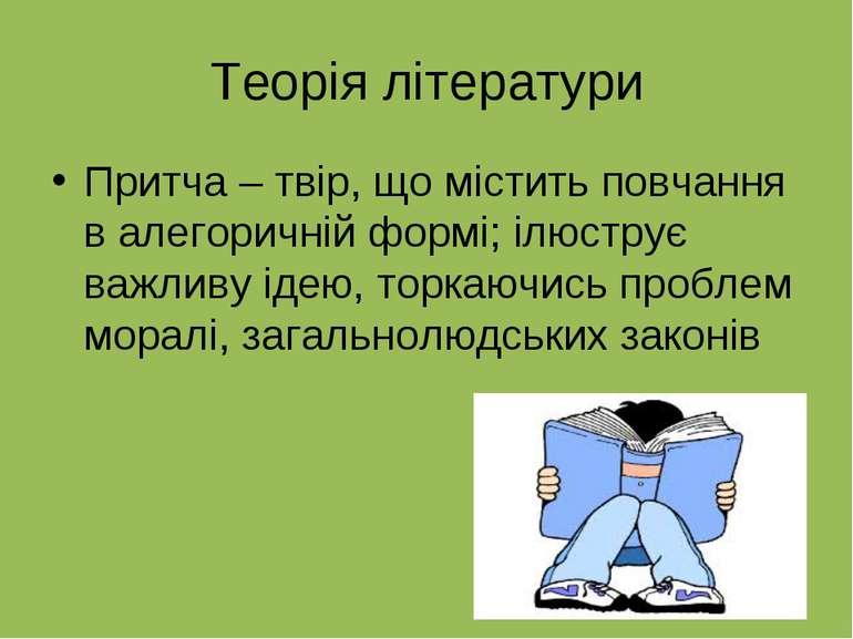 Теорія літератури Притча – твір, що містить повчання в алегоричній формі; ілю...