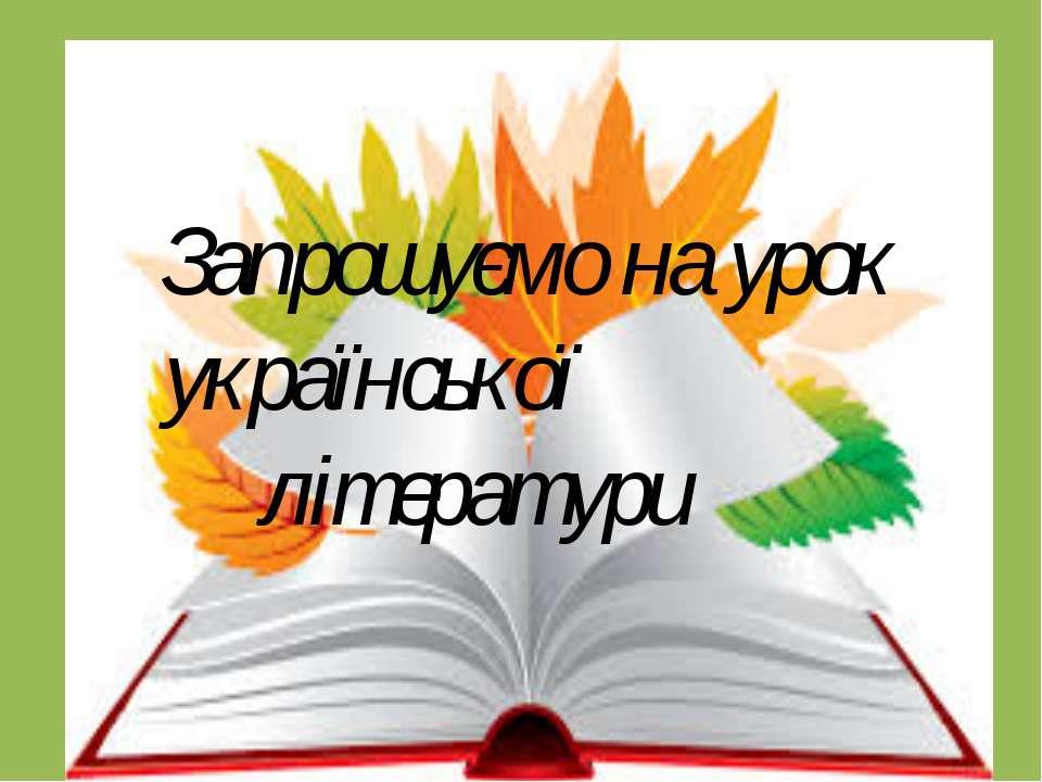 Запрошуємо на урок української літератури Запрошуємо на урок української літе...