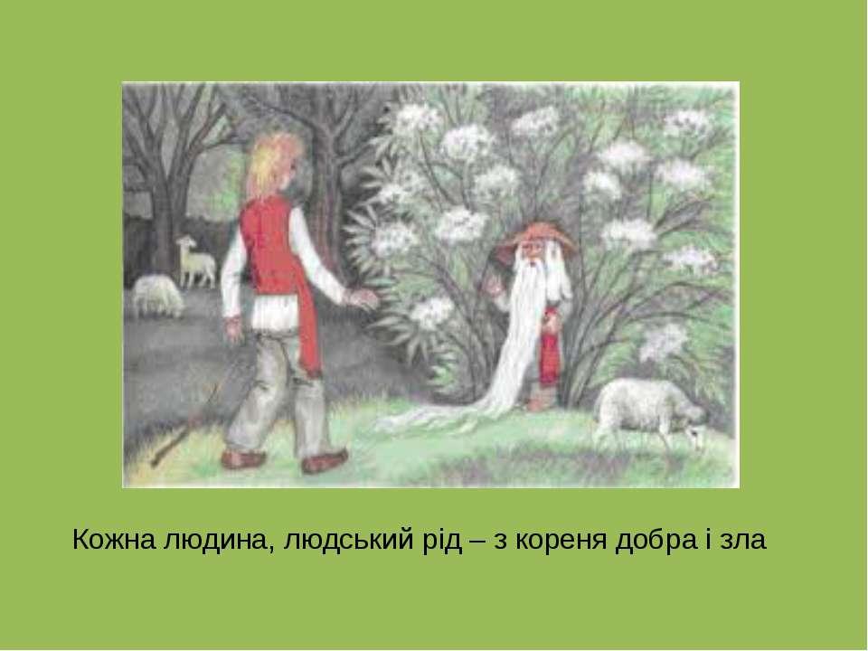 Кожна людина, людський рід – з кореня добра і зла