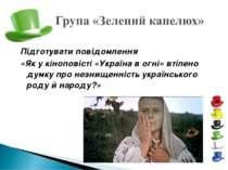 Підготувати повідомлення «Як у кіноповісті «Україна в огні» втілено думку про...