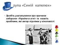Зробіть узагальнення про причини заборони «України в огні» та назвіть пробле...