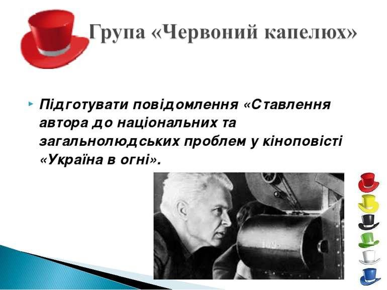 Підготувати повідомлення «Ставлення автора до національних та загальнолюдськи...