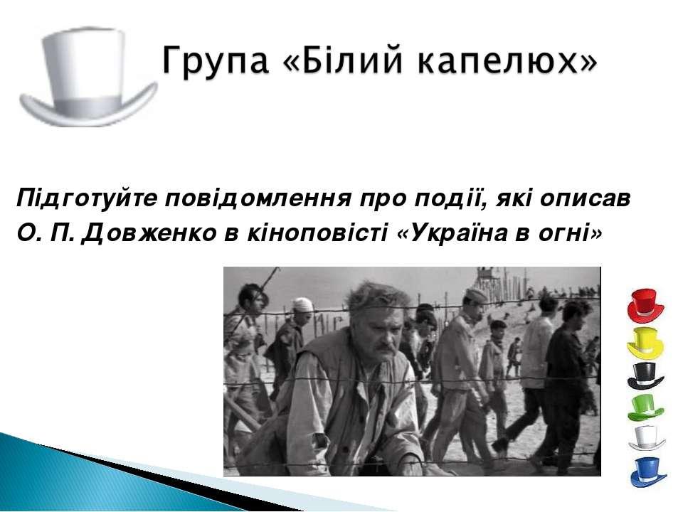 Підготуйте повідомлення про події, які описав О. П. Довженко в кіноповісті «У...