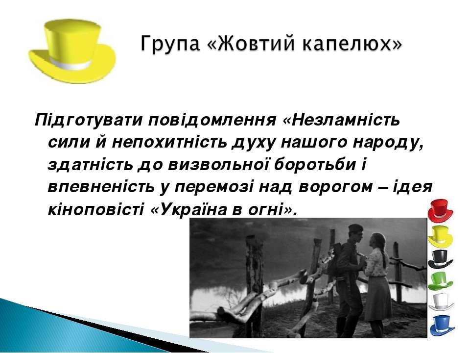 Підготувати повідомлення «Незламність сили й непохитність духу нашого народу,...