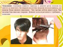 Тушування- отримання плавного переходу в довжині росту волосся від довгого до...