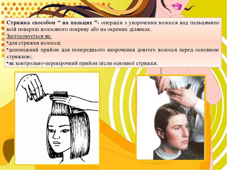 "Стрижка способом "" на пальцях ""- операція з укорочення волосся над пальцямипо..."
