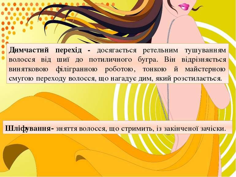 Димчастий перехід - досягається ретельним тушуванням волосся від шиї до потил...
