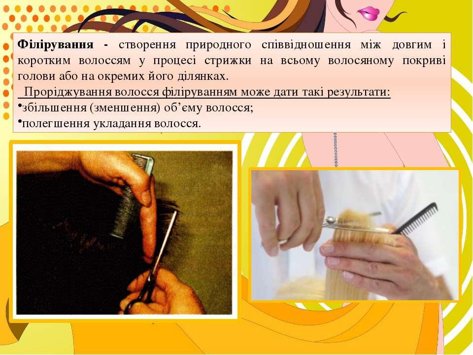Філірування - створення природного співвідношення між довгим і коротким волос...