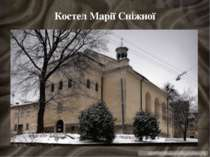 Костел Марії Сніжної