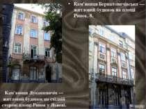 Кам'яниця Лукашевичів — житловий будинок на східній стороні площі Ринок у Льв...
