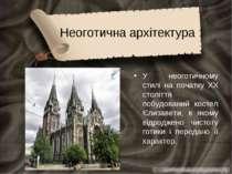 Неоготична архітектура У неоготичному стилі на початку XX століття побудовани...