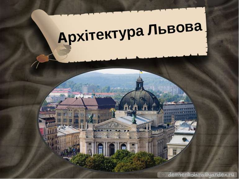 Архітектура Львова
