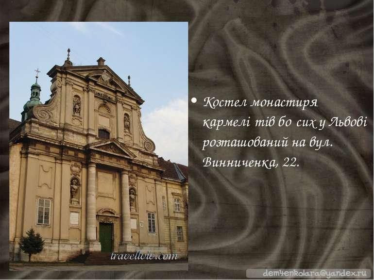 Костел монастиря кармелі тів бо сих у Львові розташований на вул. Винниченка,...