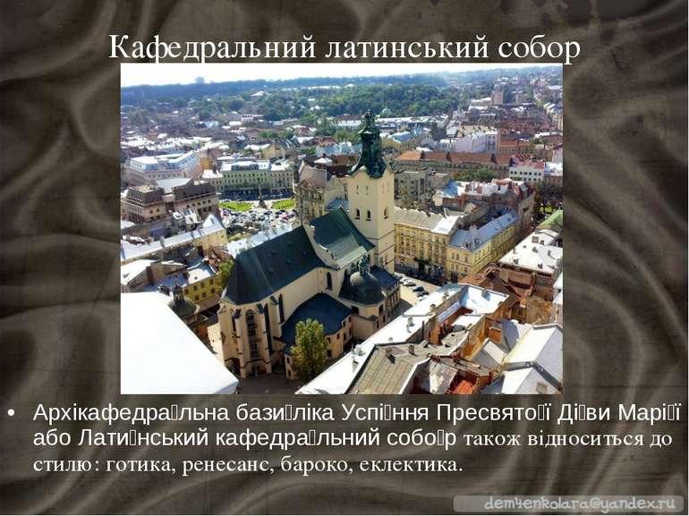 Кафедральний латинський собор Архікафедра льна бази ліка Успі ння Пресвято ї ...