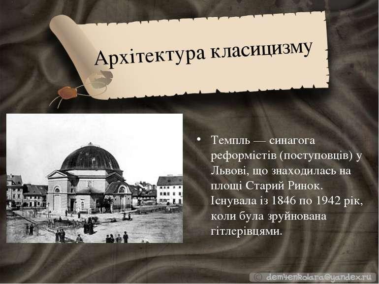 Архітектура класицизму Темпль — синагога реформістів (поступовців) у Львові, ...