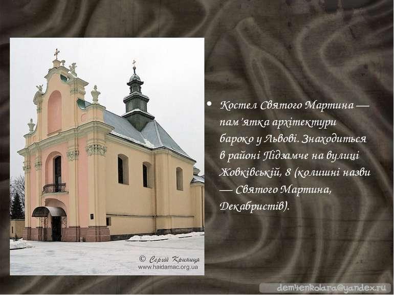 Костел Святого Мартина — пам'ятка архітектури бароко у Львові. Знаходиться в ...