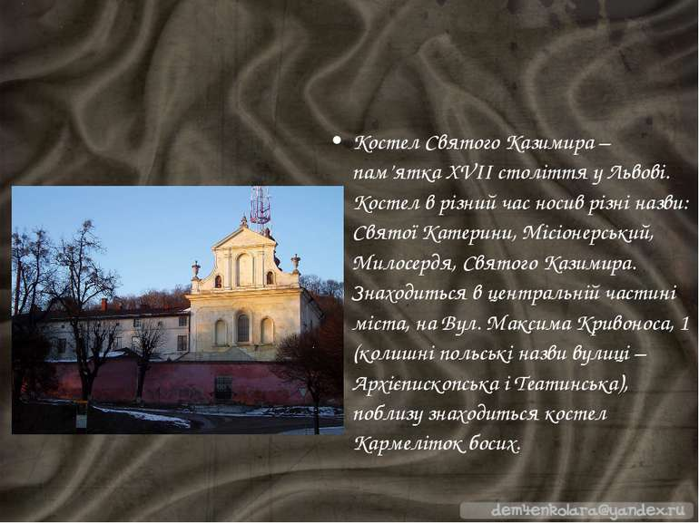 Костел Святого Казимира – пам'ятка XVII століття у Львові. Костел в різний ча...