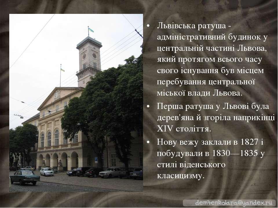 Львівська ратуша - адміністративний будинок у центральній частині Львова, яки...