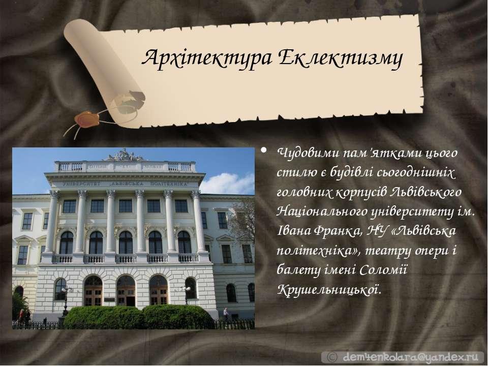 Архітектура Еклектизму Чудовими пам'ятками цього стилю є будівлі сьогоднішніх...