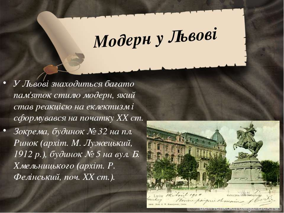 Модерн у Львові У Львові знаходиться багато пам'яток стилю модерн, який став ...