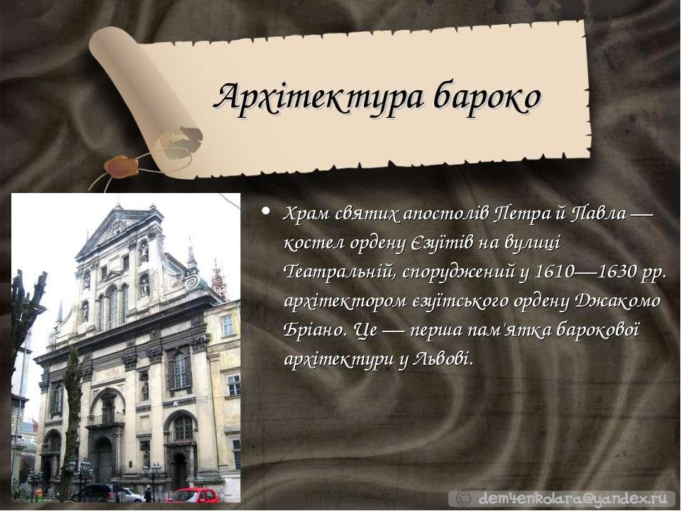 Архітектура бароко Храм святих апостолів Петра й Павла — костел ордену Єзуїті...