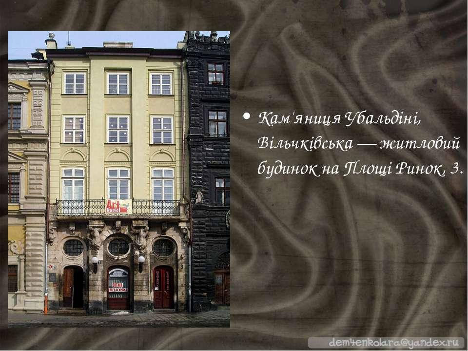Кам'яниця Убальдіні, Вільчківська — житловий будинок на Площі Ринок, 3.