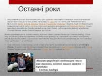 Останні роки Напруженими для сім'ї були повоєнні роки, адже радянські спецслу...