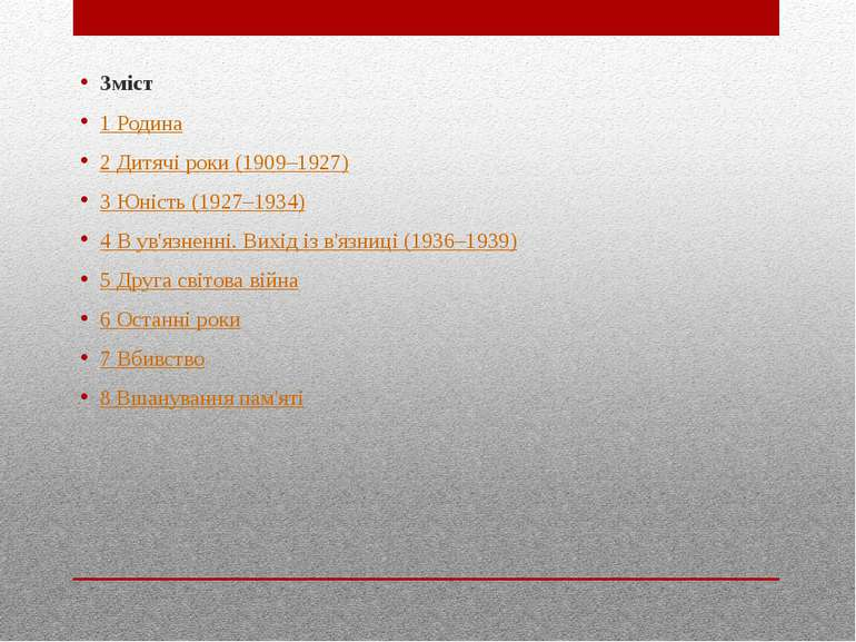 Зміст 1Родина 2Дитячі роки (1909–1927) 3Юність (1927–1934) 4В ув'язненні...