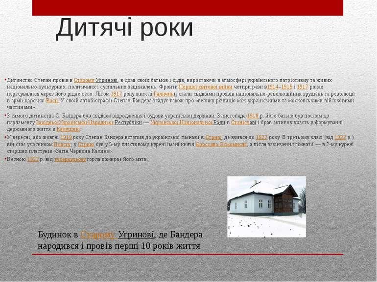Дитячі роки Дитинство Степан провів вСтарому Угринові, в домі своїх батьків ...