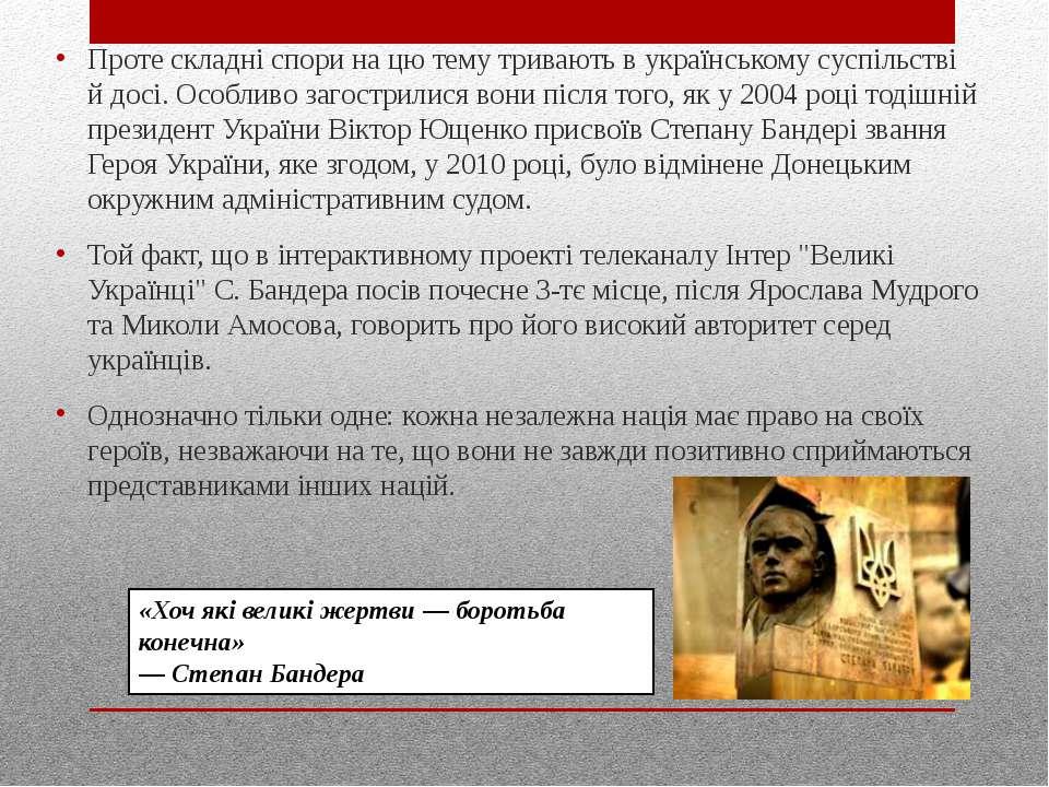 Проте складні спори на цю тему тривають в українському суспільстві й досі. Ос...