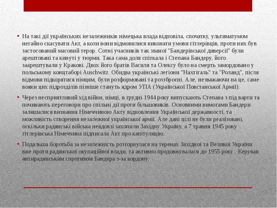 На такі дії українських незалежників німецька влада відповіла, спочатку, ульт...
