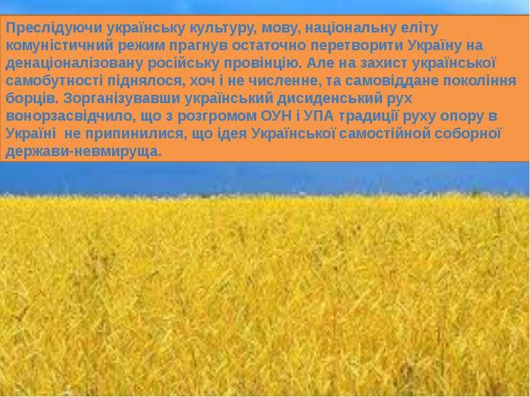 Преслідуючи українську культуру, мову, національну еліту комуністичний режим ...