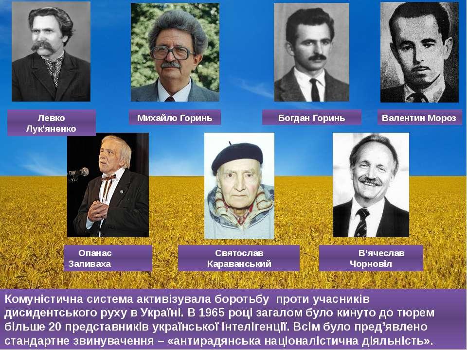 Комуністична система активізувала боротьбу проти учасників дисидентського рух...