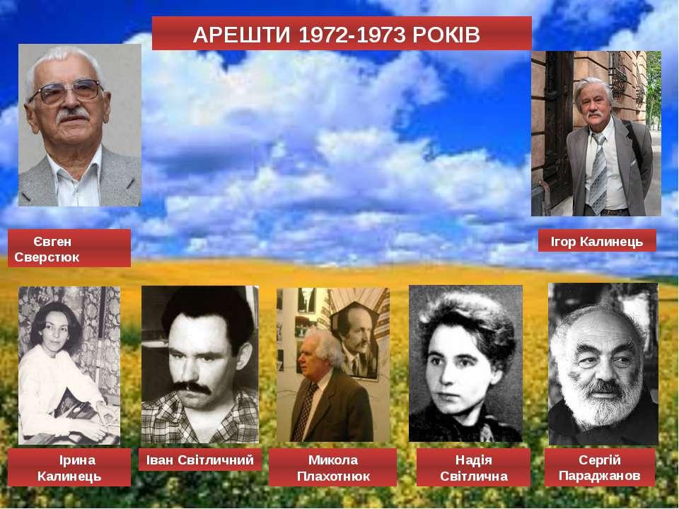 АРЕШТИ 1972-1973 РОКІВ Євген Сверстюк Іван Світличний Ігор Калинець Ірина Кал...