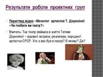 Результати роботи проектних груп Перегляд відео «Монолог артистки Т. Дороніно...