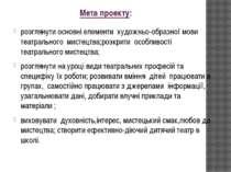 Мета проекту: розглянути основні елементи художньо-образної мови театрального...