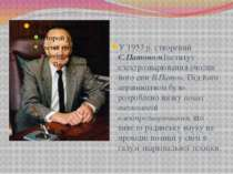 У 1953р. створений Є.Патоном Інститут електрозварювання очолив його син Б.Па...
