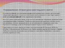 Пожвавлення літературно-мистецького життя Політика русифікації, що проводилас...