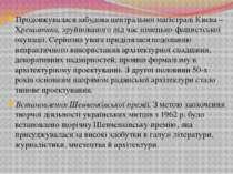 Продовжувалася забудова центральної магістралі Києва – Хрещатика, зруйнованог...