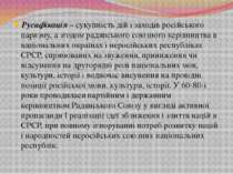 Русифікація – сукупність дій і заходів російського царизму, а згодом радянськ...