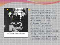 Провідну роль у розвитку науки в Україні відігравала Академія Наук, президент...
