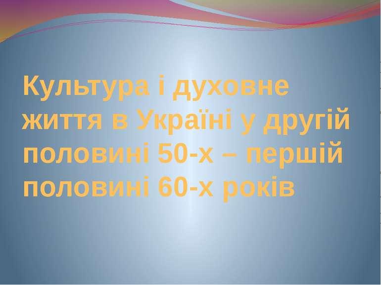 Культура і духовне життя в Україні у другій половині 50-х – першій половині 6...