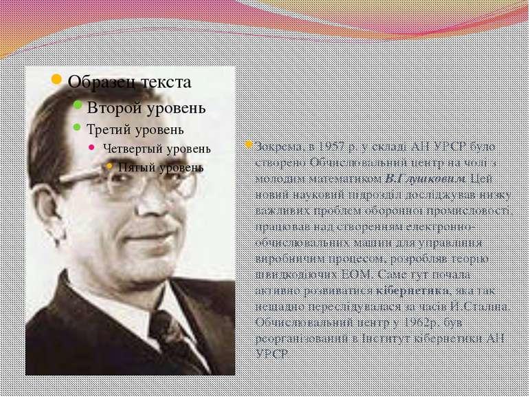 Зокрема, в 1957р. у складі АН УРСР було створено Обчислювальний центр на чол...
